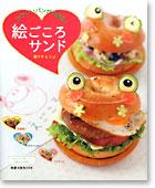 cc2d34a936a2 旭屋出版Blog -食と料理の出版社- | ブログで、絵ごころ弁当大集合!!