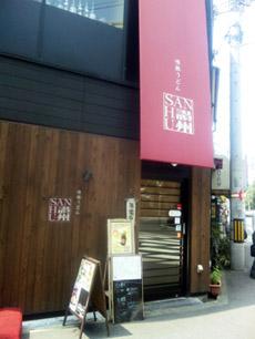 a6b2f7015cd49f 旭屋出版Blog -食と料理の出版社- | 大阪Days【情熱編】