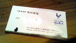 95d2e9de1967 旭屋出版Blog -食と料理の出版社- | また素敵なお店です!(十勝 新得 ...